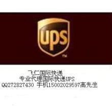 广州UPS快递电话,广州UPS公司,广州UPS电话图片