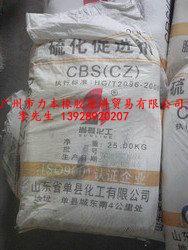 供应山东单县促进剂CZ