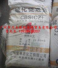 供应山东单县促进剂CBS
