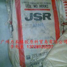 供应丁腈胶220S日本丁腈胶