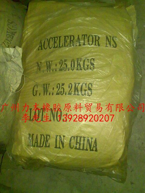 供应国产促进剂NS