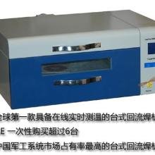 供应#国产台式回流焊#带测温功能的台式无铅回流焊 带测温台式无铅回流焊T200C+图片
