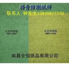 厂家供应低价沥青防潮纸厂家低价沥青防潮纸