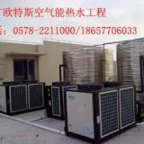供应温州厂家直销空气能热水器