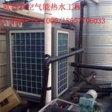 供应丽水空气能热不器维修--