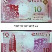 澳门龙年生肖纪念钞图片