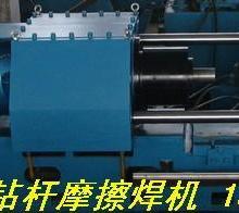 供应:130吨石油钻杆摩擦焊机