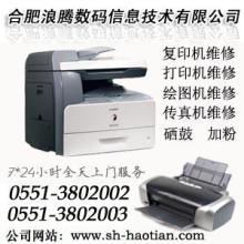 0551-3802002合肥夏普复印机专业维修公司 夏普硒鼓加粉批发