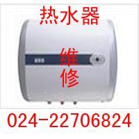 沈阳比德斯热水器维修电话价格表