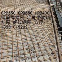 供应钢筋网的定义钢筋网的用途钢筋网
