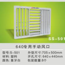 供应水冷空调专用电动风口
