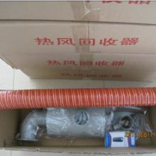 厂家直销优质供应干燥机回收热风装置集尘器干燥料斗,热风回收装置批发