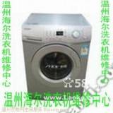 """供应海/尔服务…温州海尔洗衣机维修""""…海尔精修"""