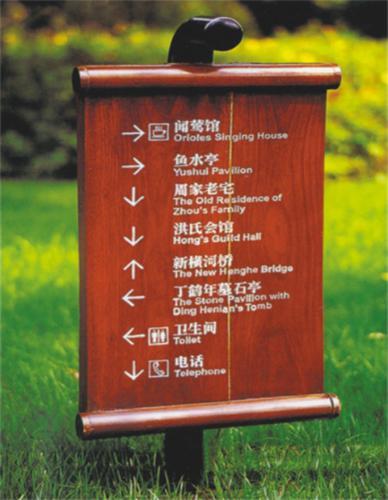 供应公园标识牌制作