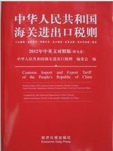供应2013年海关税则海关税则-上海海关批发
