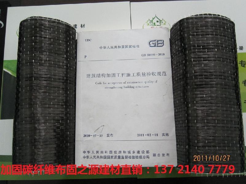 河南抗拉强度3400MP碳纤维布,河南3400MP碳纤维布批发,河南抗拉强度3400MP碳纤维布直销,河南抗