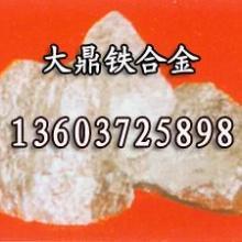 供应工业硅、大鼎铁合金