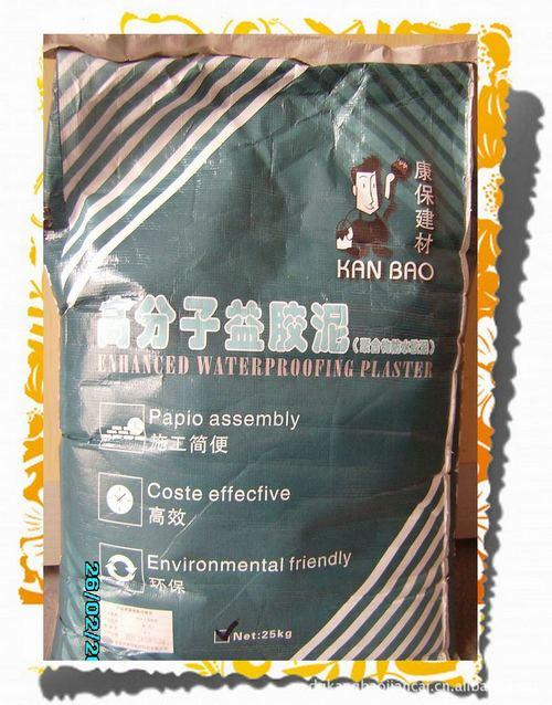 供应外墙防水材料高分子益胶泥