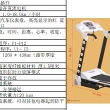 供应跑步机