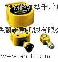 供应金川燕牌RSM超薄型千斤顶、重庆千斤顶、千斤顶厂家、千斤顶批发