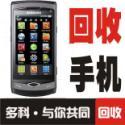 HTCg13手机回收图片