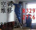供应石景山区大金空调安装电话83292776