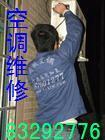 供应大望路科龙空调拆装电话83292776
