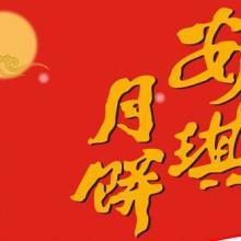 2011广州月饼批发,深圳安琪月饼,安琪月饼团购深圳最有好的月饼批发