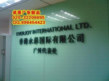 供应广州卓美广告品制作公司广州形象墙制作广州前台背景制作