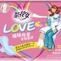 供应茶花女暖暖母爱系列22片全程护理装 附赠热磁贴一片
