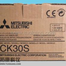 供应彩超相片纸三菱彩色纸CK30S