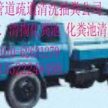 供应通州疏通管道高压清洗下水道62631279北京抽粪抽污水批发