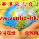 专业香港公司注册/公司变更图片