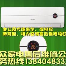 沈阳TCL空调维修报价