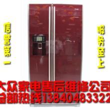 供应《沈阳长岭冰箱维修》-大众包修公司13840483322沈阳批发