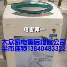 沈阳小天鹅洗衣机维修价格表