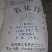 997氧化锌价格表
