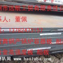 供应舞钢产特殊锅炉容器板