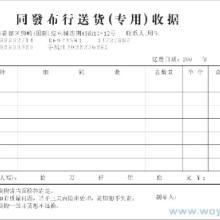 供应东莞长安出货单/长安入货单 长安多联 长安单信纸印刷 表格