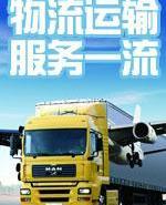 菏泽到广东佛山的物流运输配货专图片