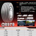 供应正新轮胎1200R20