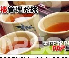 供应湖北美萍茶楼收费管理软件武汉美萍茶楼收费管理软件茶楼会员管理批发