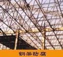江西钢结构防腐公司图片