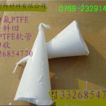 供应广东PTFE废料回收-赢盛废PTFE细粉回收公司图片