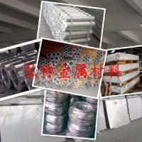 供应铝合金7075铝排/铝管/铝棒 高硬度/高强度