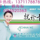 供应就诊卡诊疗卡挂号卡PVC卡专业制作就诊卡诊疗卡挂号卡批发价
