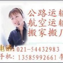 供应上海至郑州货运专线,上海到郑州货运公司/上海到郑州搬家公司批发
