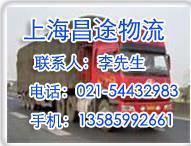 供应上海至齐齐哈尔运输专线,上海到齐齐哈尔运输公司,配货公司