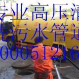 供应苏州吴江市专业管道疏通管道高压清洗市政企业单位餐饮各种排污管