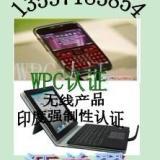供应无线蓝牙键盘WPC认证/蓝牙耳机WPC认证印度认证